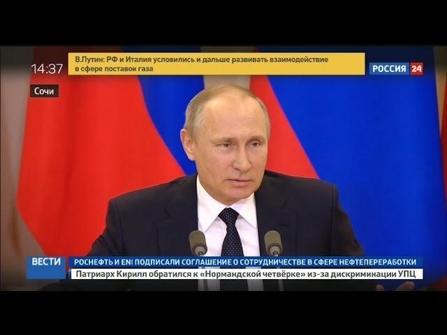 Путин объявил жесткий выговор Лаврову за сокрытие секретной информации переданной Трампом