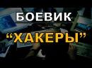 Боевик Хакеры. Русские боевики криминал фильмы новинки 2016