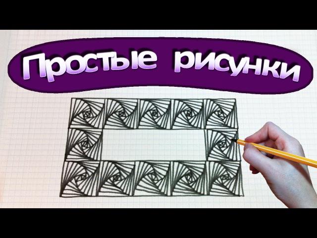 Простые рисунки 344 3Д рисунок Рамка 3D drawings