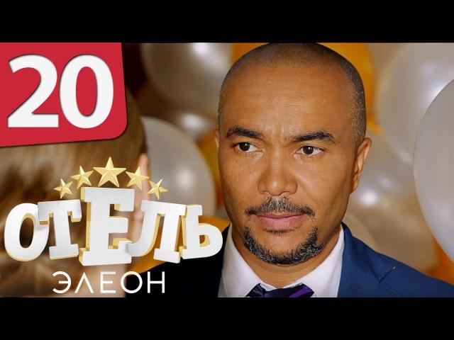 Отель Элеон - 20 серия 1 сезон - русская комедия HD