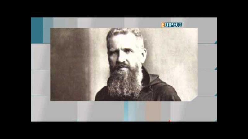 Андрей Шептицький - знання про незнаного