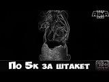 Arma 3 Life # По 5к за штакет # 51