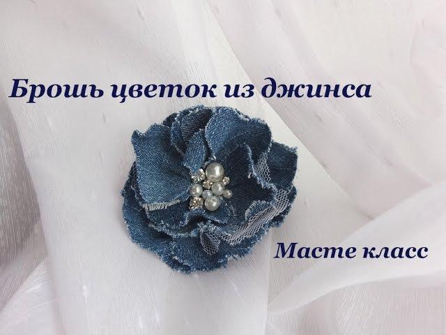 Брошь цветок из джинсовой ткани Мастер класс Denim Flower