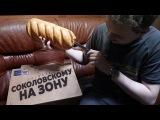 Юрий Хованский: посылка на зону Руслану Соколовскому