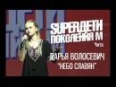 Дарья Волосевич - Небо Славян - Super Дети Поколения М в Чите -