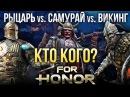 Рыцарь vs. Самурай vs. Викинг - Кто кого в реальной жизни