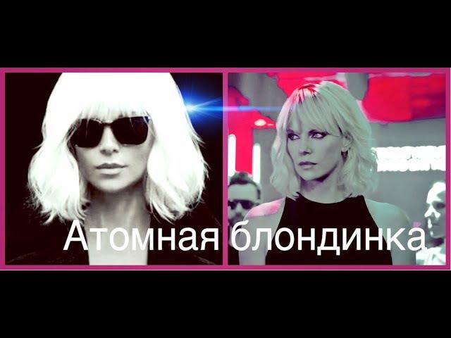 Атомная блондинка: актеры и команда говорят о фильме