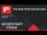 урок польского языка (как найти работу в Польше)