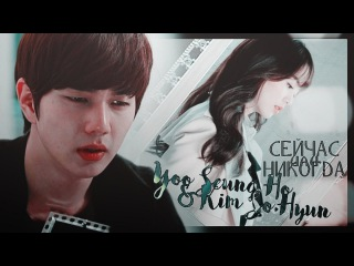 Crossover | Yoo Seung Ho Kim So Hyun | Сейчас или никогда