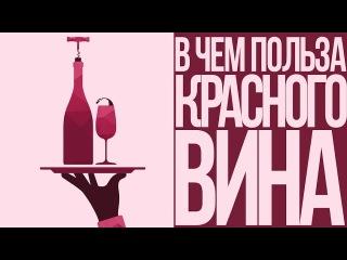 Почему вино полезно? [Шедевры рекламы]