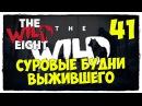 The Wild Eight - Выживание 41 СУРОВЫЕ БУДНИ ВЫЖИВШЕГО