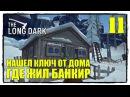 The Long Dark - Прохождение 11 ЖУТКИЙ БОЙ С ВОЛЧАРОЙ!