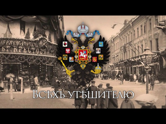 National Anthem of the Russian Empire 1833 1917 Боже Царя храни Full Version