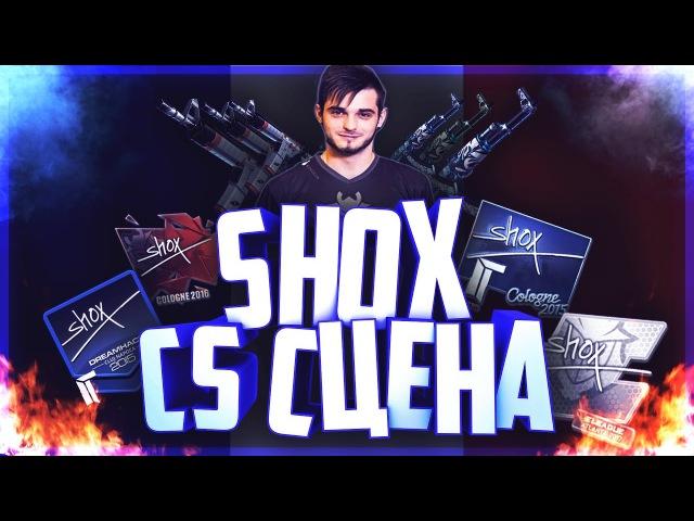 Личности CS сцены Shox