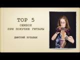 TOP 5 ОШИБОК при покупке гитары