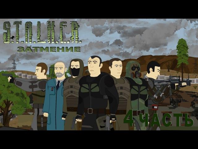 S.T.A.L.K.E.R. затмение (4 часть)