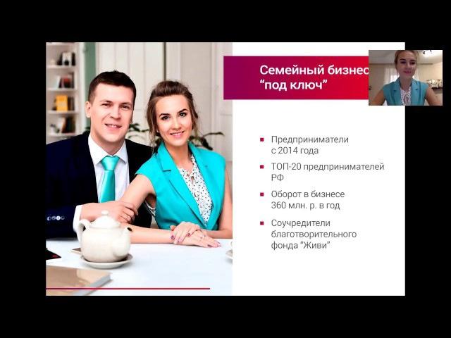 Семейный бизнес под ключ Алена Родионова