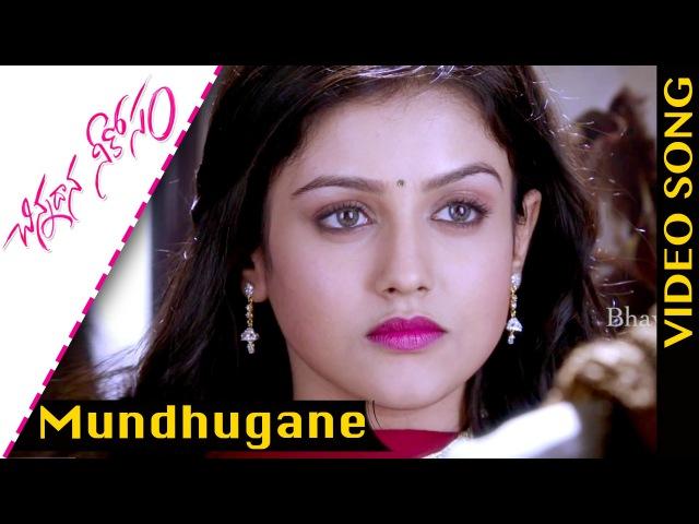 Mundhugane Video Song    Chinnadana Neekosam Movie Songs    Nithin, Mishti Chakraborty