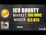 MARKET MAKER BOUNTY 100 TOKENS = 0.5 BTC ICO coin offering