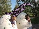 Москва 2017 Парк SKAZKA в Крылатском! Идем в парк ДИНОЗАВРОВ!