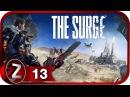 The Surge Прохождение на русском 13 Ботекс для дрона FullHD PC
