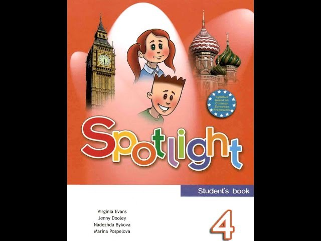 Spotlight 4 Student's book Class CDs / Английский в фокусе - Аудиокурс к УМК для 4 класса