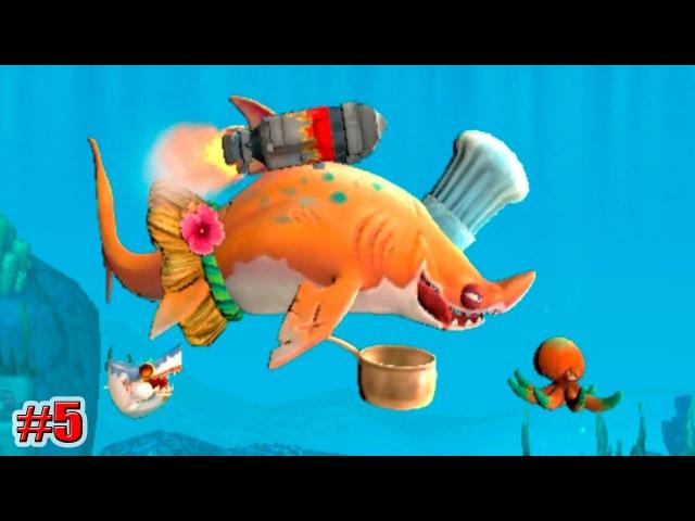 ПЕСЧАНАЯ АКУЛА Hungry Shark World (5 серия)