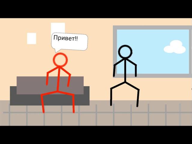 Мой мультфильм про несправедливость!