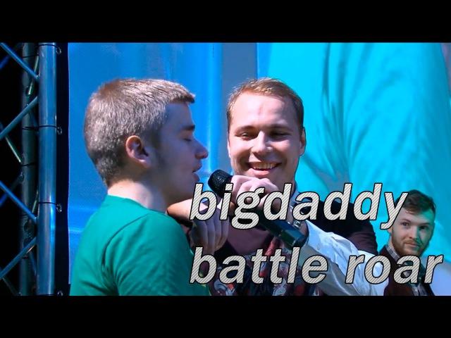 BigDaddy battle roar