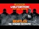 Обзор игры Wolfenstein: The New Order. Beatles на языке Гитлера