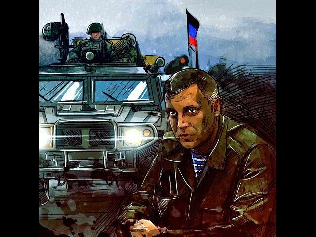Перехват переговоров по телефону Захарченко о блокаде.