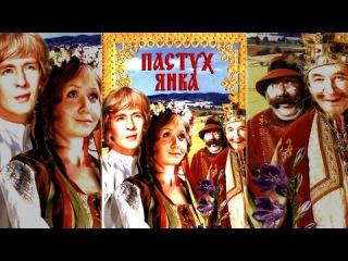 Пастух Янка. Все серии Музыкального фильма по мотивам белорусских народных сказ...