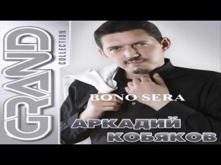 Золотая коллекция Аркадий Кобяков Bono Sera
