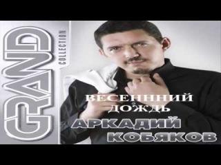 Золотая коллекция Аркадий Кобяков Весенний дождь