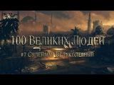 100 Великих Людей #7: Султан Сулейман - Сериал Великолепный век - правда или вымысел?