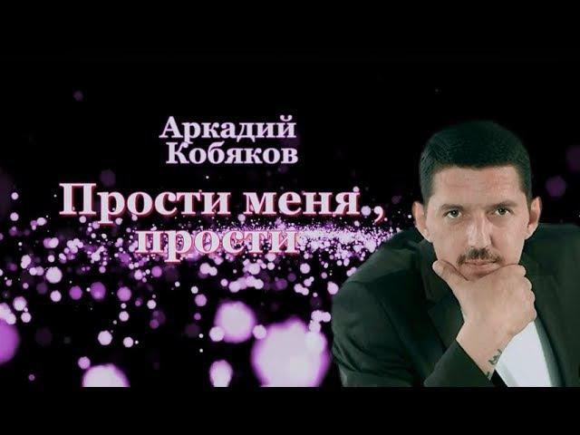 Аркадий Кобяков - Прости меня прости