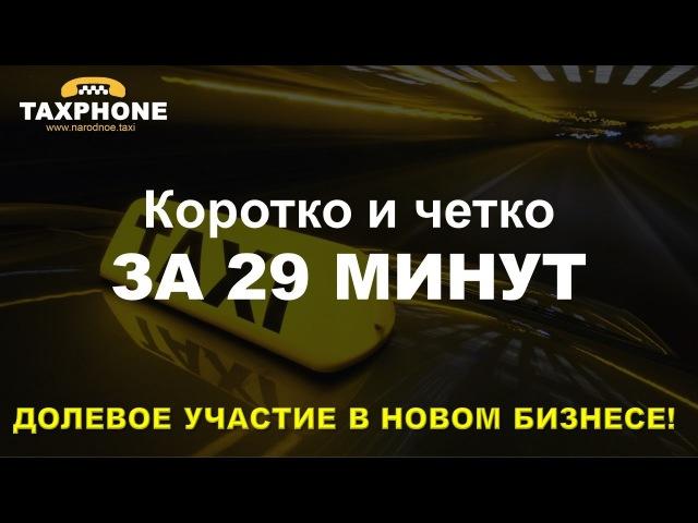 Таксфон Общая презентация. Коротко и четко за 29 минут. Игорь Вороничев