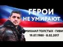 Руслан Осташко - Взвод Гиви и всем защитникам Отечества посвящается