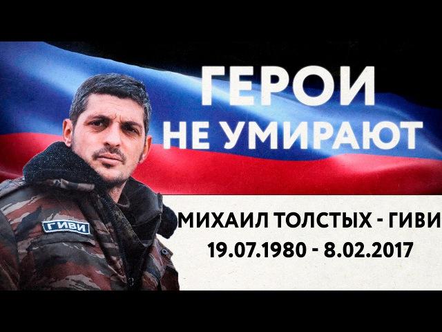 Руслан Осташко - Взвод (Гиви и всем защитникам Отечества посвящается)
