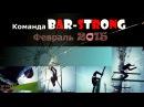 STREET WORKOUT Команда Bar-Strong Февраль 2015