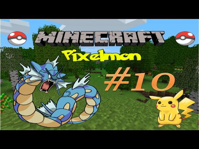 Minecraft: Pixelmon - Эпизод 10 - Gyarados и Pikachu (Pokemon Mod)