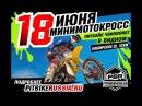 Питбайк Мотокросс ATV PitbikeRussia 1 этап 21.05. 2017