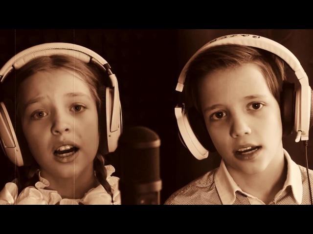 Вспомните, ребята - музыка В.Берковский, поют Никита Табунщик и Афина Кондрашова