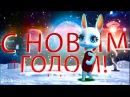 С Новым Годом! Белый снег ложиться в мою ладонь ZOOBE Муз Зайка