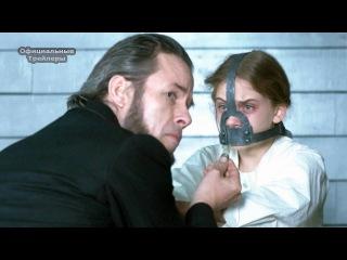 Преисподняя - Русский Трейлер (2017)