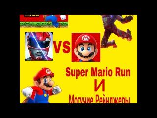 Видеоигры: Super Mario Run и Могучие Рейнджеры