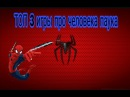 ТОП 3 лучших игр (на андроид) про человека паука
