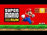 Super Mario Run - Марио теперь на Android!!!