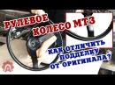 Кермове колесо МТЗ як відрізнити підробку від оригіналу