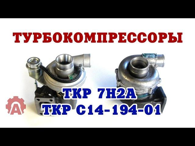 Турбокомпрессоры ТКР 7Н2А и С14 194 01